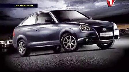 俄罗斯汽车——拉达
