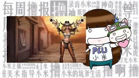 PLU英雄联盟《每周撸报》小米 盘点新补丁改动