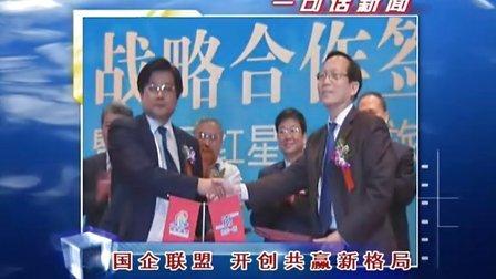 国企联盟 开创共赢新格局 20120520 首都经济报道