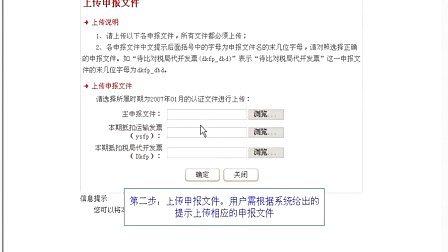 东莞会计培训 金帐本 国税网上办税 一般纳税人增值税申报操作演示