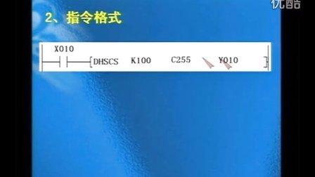 plc编程入门教程-高速计数器置位指令