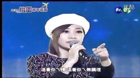 2014桃園跨年晚會_黃妃-追追追+非常女