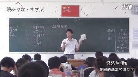 我国的基本经济制度 (经济生活8) 公开课 课堂实录 录像课 示范课 优质课 教案 课件 ppt