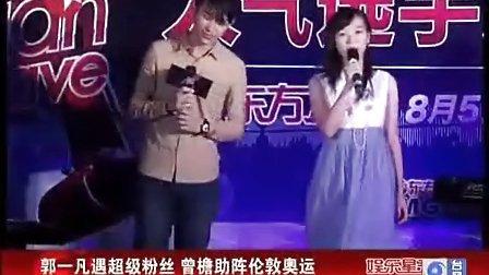 郭一凡 《声动亚洲》见面会遇超级粉丝