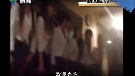 暗拍东莞色情桑拿店 卖淫女穿制服站一排供挑选