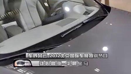 车界风云2012北京国际车展特别节目-雄心高涨 华晨宝马