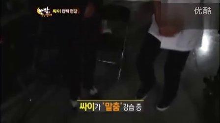 深夜的TV演藝 江南style幕後花絮