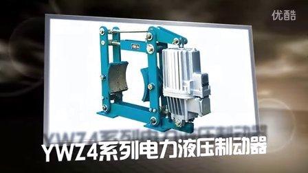 百度推荐:YWZ3-315-45-电力液压制动器-欢迎订购