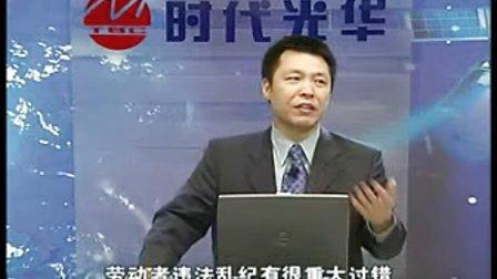 RL066 企业劳动关系实务 第七讲 劳动合同的变更 解除与终止(三)_1