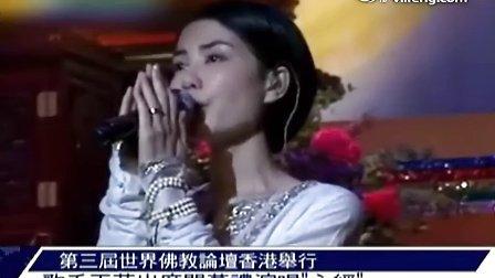 王菲第三届世界佛教论坛现场演唱《心经》