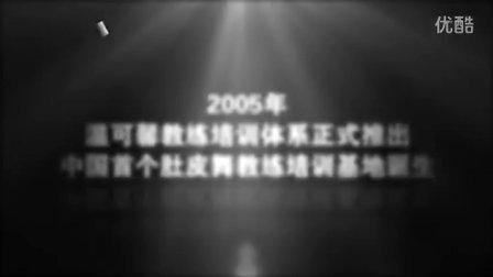 温可馨世界肚皮舞大赛暨亚洲肚皮舞节大赛宣传——肚皮舞明星秀合成版