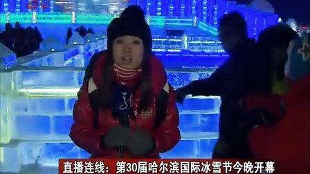黑龙江新闻联播20140105直播连线:第30届哈尔滨国际冰雪节今晚开幕