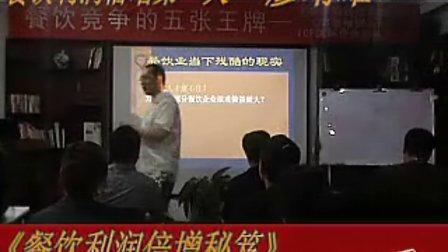 廖靖雄 餐饮 职业餐饮网 餐饮网 餐饮业 餐饮培训公司 餐饮管理有限公司 餐饮企业竞争的五张王牌