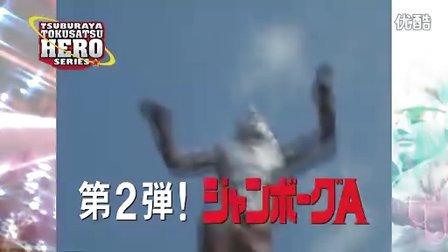 《圆谷特摄英雄系列》DVD第2弾《詹伯A》15秒CM