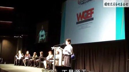 2008世界文化经济论坛4-国际儿童艺术基金会