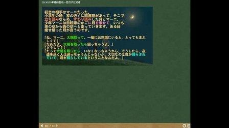 140103丸子的日语课堂幸福的面包—把日子过成诗
