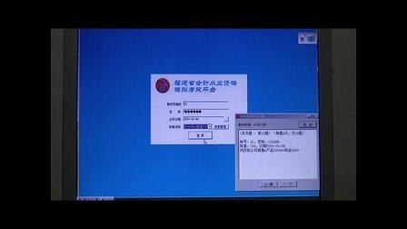 ★2014江西新余初级会计电算化成绩查询入口-会计从业03集