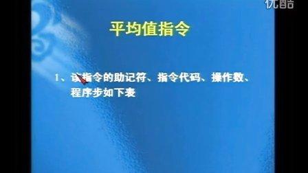 plc300视频教程-数据处理指令(7)
