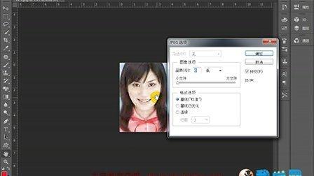 photoshop cs6视频教程  网上报名照片处理