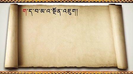 14藏文基础语法精要
