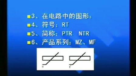 电子元器件识别与检测02
