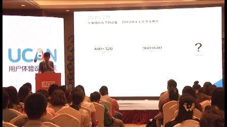 ADC 2012《跨平台体验设计——从PC到手机》桑行