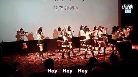 SNH48北京行花絮第十二集 梦想预备生首映式【上】