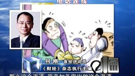 痛失王老吉 加多宝如何重生? 20120519 首都经济报道