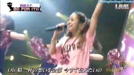 西野カナ GO FOR IT!! 120724 火曜曲!夏の音楽祭