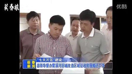 蕲春新闻 2012-06-08 www.hbhgqc.com