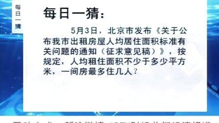 每日一猜 20120516 首都经济报道