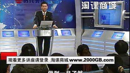 最新高清管理培训讲座视频-肖智军-6s管理实战方法