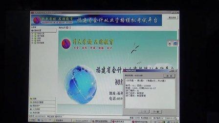 江西22日会计电算化考试成绩公布 - 中华考试网(04集