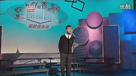 【健康安全网论坛】香港FB爆红朗诵哥 - 特別的朗誦技巧(完整版) 梁逸峰 标清