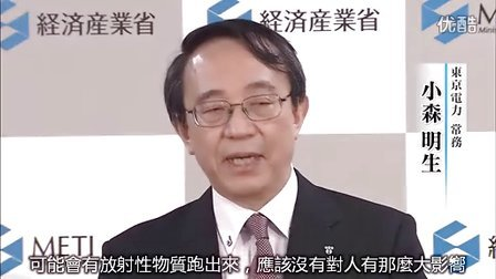 【NHK纪录片】日本福岛核辐射危机是如何严重化的?