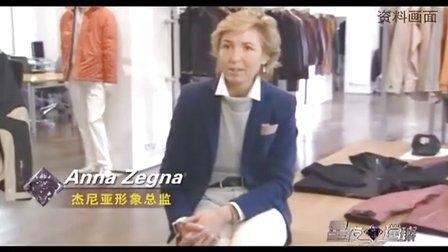 意大利顶级男装品牌---杰尼亚