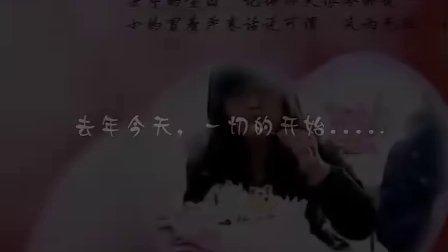 真人情侣一周年纪念MV