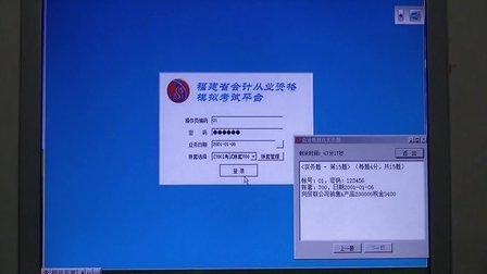 2014年福建厦门市初级会计电算化报名时间05集