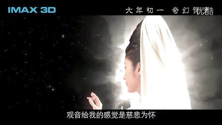 IMAX 3D《西游记之大闹天宫》制作特辑之神魔篇