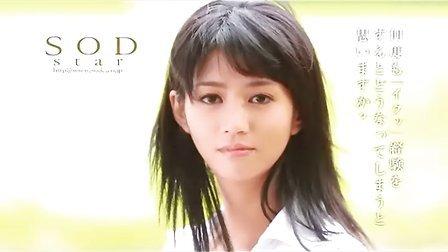 NozomiAso麻生希STAR-369宣传片