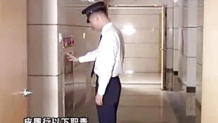 保安物业管理培训8  02保安人员的岗位职责
