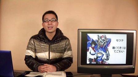 新版标准日本语初级第24课自学习日语葛源1.1版视频