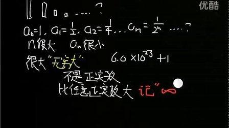 物理竞赛公开课02002极限第1节