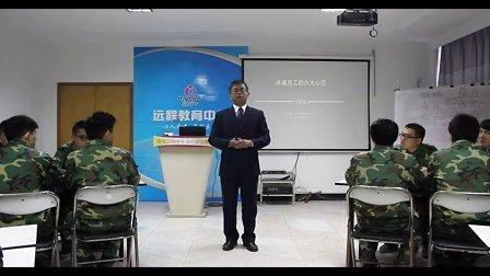 培训师陈攀斌在线课程《卓越员工心态》节选1