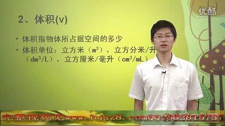 北京四中网校 龚宇 质量与密度专题
