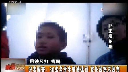 金花镇:8岁小学生遭体罚 铁尺、木棒打手心 140107 晚报十点半