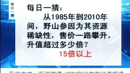 每日一猜 20120517 首都经济报道