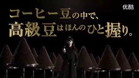 AKB48 ワンダ ゴールドブラック 金の無糖 CM 「高級豆」編