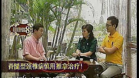 20090817健康路8号_颈椎病(中)