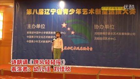 辽宁艺术新人大赛王老师学生参赛精彩视频